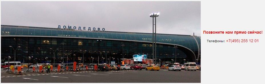 Стоимость авто домодедово аэропорт в час стоянки золотых часов в томске скупка